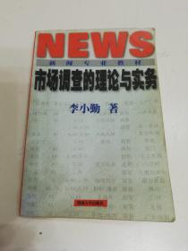 市场调查的理论与实务——新闻专业教材