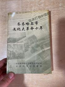 齐齐哈尔市文化大革命十年
