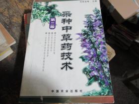 采种中草药技术(第二版)