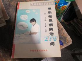 百病百问沙龙丛书:男科常见病防治270问
