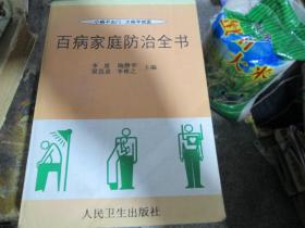 百病家庭防治全书