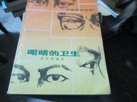 卫生知识丛书:眼睛的卫生