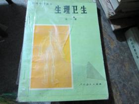 初级中学课本:生理卫生(全一册)