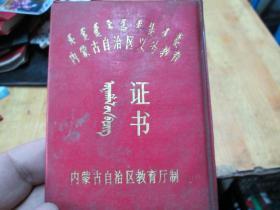 老证书老证件:内蒙古自治区义务教育证书(内蒙古自治区教育厅 韩淑艳)