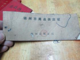 老证书老证件:锦州市商品供应证(锦州市商业局)