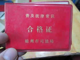 老证书老证件:锦州市司法局普及法律常识合格证(高凤芹)