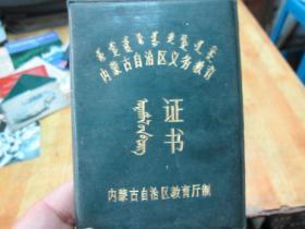 内蒙古自治区教育厅制内蒙古自治区义务教育证书(巴特)