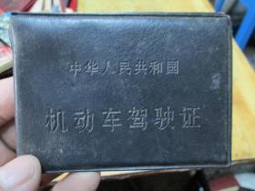 老证书老证件:中华人民共和国机动车驾驶证(王金生)
