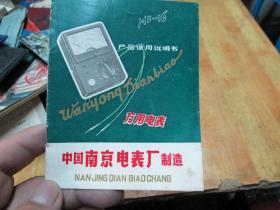 老证书老证件:MF-16万用电表使用说明书(中国南京电表厂制造)