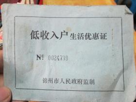 老证书老证件:低收入户生活优惠证(锦州市人民政府监制)