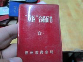 """老证书老证件:锦州市商业局""""双补""""合格证书(徐德兴)"""