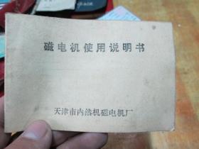老证书老证件:磁电机使用说明书(天津市内然机磁电机厂)