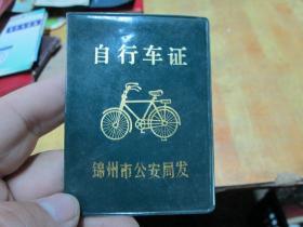 老证书老证件:锦州市公安局发自行车证(金马 283104)