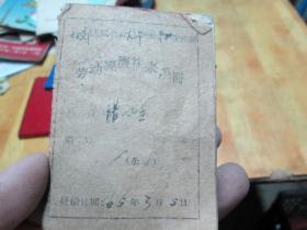 老证书老证件:北郊人民公社大许大队第四生产队劳动经济往来手册(张风兰)