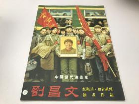 中国当代油画家——刘昌文红卫兵、知青系列油画作品