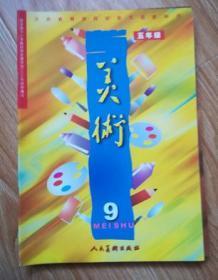 义务教育课程标准实验教科书 美术9 五年级【2006年版 人美版】
