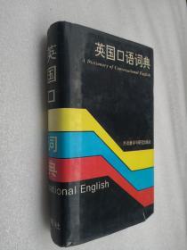 英国口语词典
