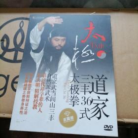 道家三丰36式太极拳 DVD