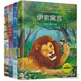 全4册 经典四大著名童话故事 彩图注音版 每个孩子必读的经典名著伊索寓 一千零一夜 安徒生童话 格林童话3-6-9岁儿童童话故事书
