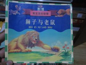 寓言里的智慧:狮子与老鼠