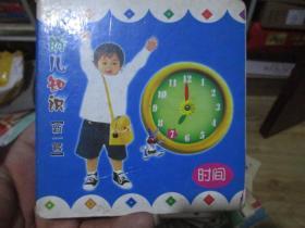 幼儿知识:时间