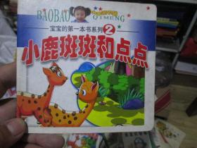 宝宝的第一本书系列2:小鹿斑斑和点点