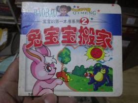宝宝的第一本书系列2:兔宝宝搬家