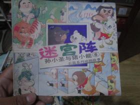 长篇系列动画故事·孙小圣与猪小能6:迷宫阵