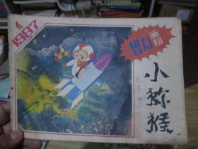 智力画刊杂志1987年第1期:小猕猴(总第36期)