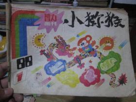 智力画刊杂志1988年第1期:小猕猴(总第42期)