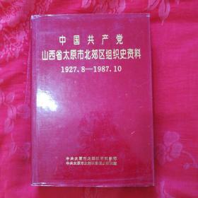 中国共产党山西省太原市北郊区组织史资料