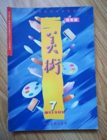 义务教育课程标准实验教科书 美术7  四年级【2006年版 人美版】