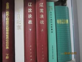 当代中国丛书:当代中国的地质事业