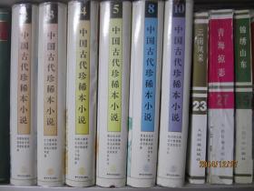 中国古代珍稀本小说(8)