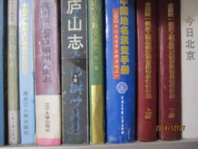 辽宁公路交通史(第一册)