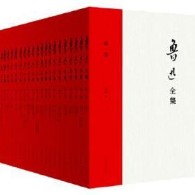 鲁迅全集(全20卷,纪念鲁迅先生逝世80周年!)