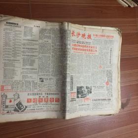 长沙晚报1993年3月份 具体以图为准。