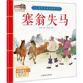 塞翁失马/儿童绘本成语故事书