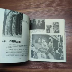 摄影技艺百讲