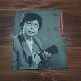 广东老摄影家系列会藏画册之十四-蔡吉新