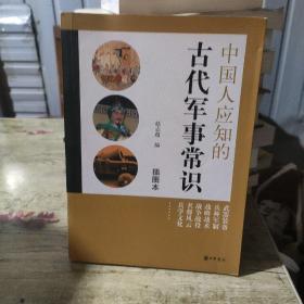 中国人应知的古代军事常识(插图本)