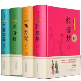正版 青少年版四大名著全套原著正版中国古典文学三国演义水浒传西游记红楼梦8-9-12-13-14-15岁初小学生畅销少年儿童读物世界名