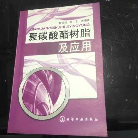 聚碳酸酯树脂及应用