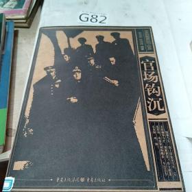 重庆旧闻录1937-1945(官场钩沉)