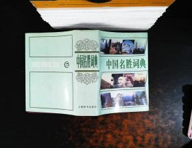 中国名胜词典 【第二版】