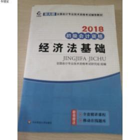 正版现货2018初级会计资格经济法基础