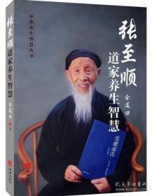 张至顺道家养生智慧(最新 原版保真)
