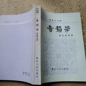 音韵学 作者之一李维琦先生签名赠送本