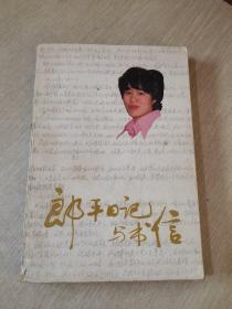 郎平日记与书信(有签名)