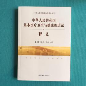 中华人民共和国基本医疗卫生与健康促进法 释义